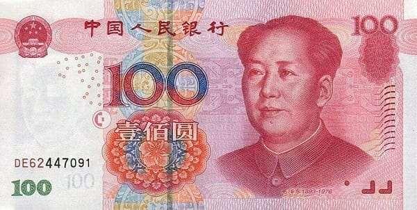 Юань - деньги Китая