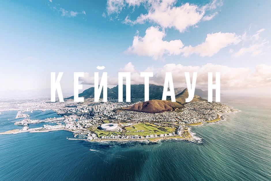 С его ветреными пляжами и драматическим Столовым Городом, Кейптаун имеет дикую красоту и элегантность все свои собственные