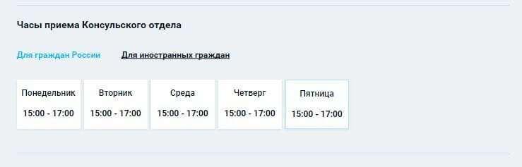 Часы приема посольства России в Китае
