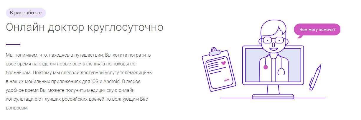 Наши клиенты получают лечение в лучших клиниках, вы не испытаете дежавю разрухи «советских» поликлиник, куда вас могут направить по дешевому полису.