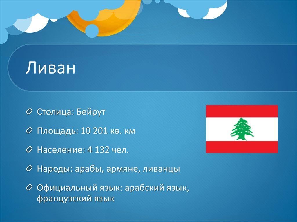 Французский язык считался официальным языком в Ливане в течение всего французского периода правления (1919-1943 г.). Он использовался в официальных сделках и процедурах наряду с арабским.