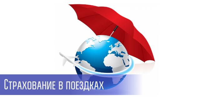 В сфере туристического страхования компания Альянс Партнерс более известна как Мондиаль Ассистанс или Альянс Глобал Ассистанс.
