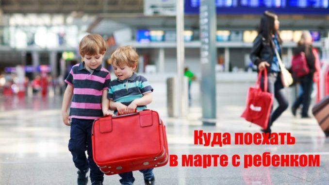Планирование путешествий с ребенком – не простая задача, особенно если предстоит отдых в марте, то есть в период, когда до основного туристического сезона остается еще несколько месяцев.