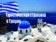 поездка в Грецию сопряжена с опасностями – от рядовых неурядиц в аэропорту до внезапных заболеваний и травм во время занятий спортом. Чтобы не оставить весь бюджет, рассчитанный на отдых, в дорогих местных клиниках, следует серьезно подойти к такому моменту планирования поездки как страховка в Грецию.