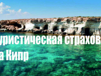 Но поскольку политическая обстановка постоянно меняется, приходится в режиме реального времени узнавать, нужна ли виза или страховка туристов для путешествий по выбранному маршруту. Один из самых популярных запросов – это туристическая страховка на Кипр.