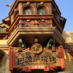 Территория Пиратов карибского моря в Shanghai Disneyland, Диснейленд Шанхай