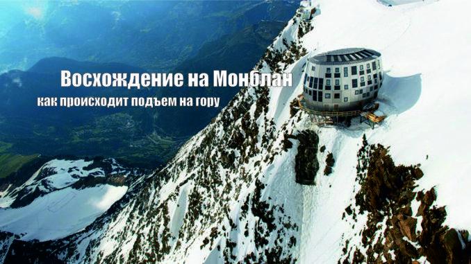 Для каждого альпиниста покорение альпийских гор – это идея-фикс, но если и отправляться в такой поход, то за основу маршрута будет взято восхождение на Монблан
