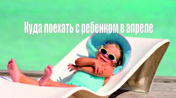 Если апрельский отпуск выдался длинным, то в дальние поездки могут отправиться родители с детьми только дошкольного возраста, так как у учащихся самый разгар учебы.