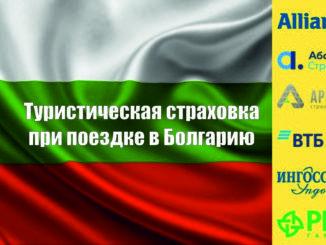 Поскольку Болгария – страна Евросоюза, то условия получения болгарской и шенгенской виз одинаковы: одним из пунктов является обязательное оформление туристической страховки.