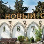 Завод шампанских вин в Крыму, Новый свет