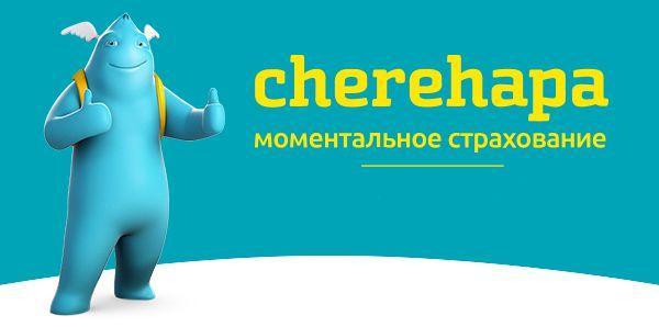 Онлайн-сервис Cherehapa поможет выбрать из множества предложений оптимальный вариант индивидуально для каждого.