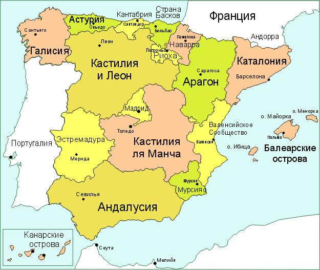 Испания расположена в юго-западной Европе, занимает значительную часть Пиренейского полуострова.