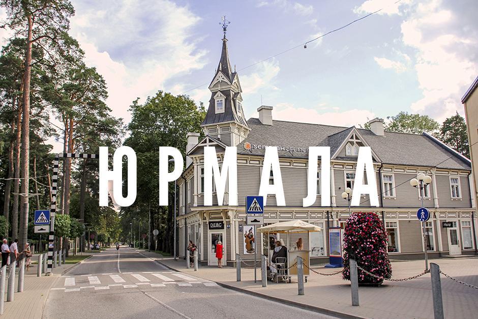 Поездка в Латвию считается не полной, если обойтись одной только Ригой и не заглянуть хотя бы на денек в Юрмалу
