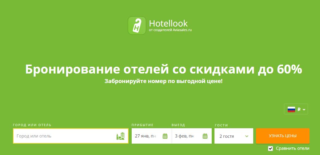 Мне больше всех нравится – hotellook. Там хорошая навигация и есть все мной любимые системы бронирования, включая Booking.