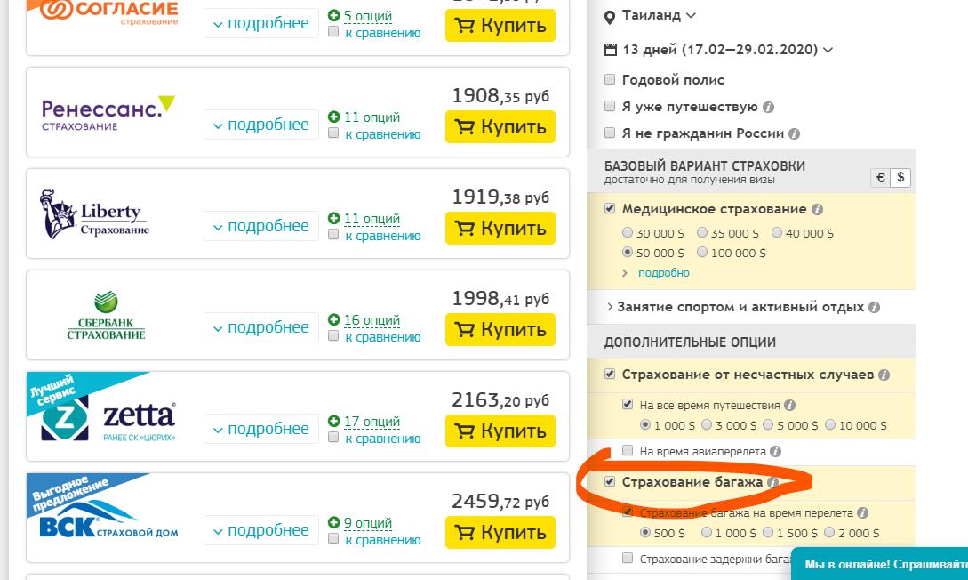 Сherehapa.ru (это агрегатор, который мониторит все страховые компании и предлагает вам на выбор самые оптимальные варианты)