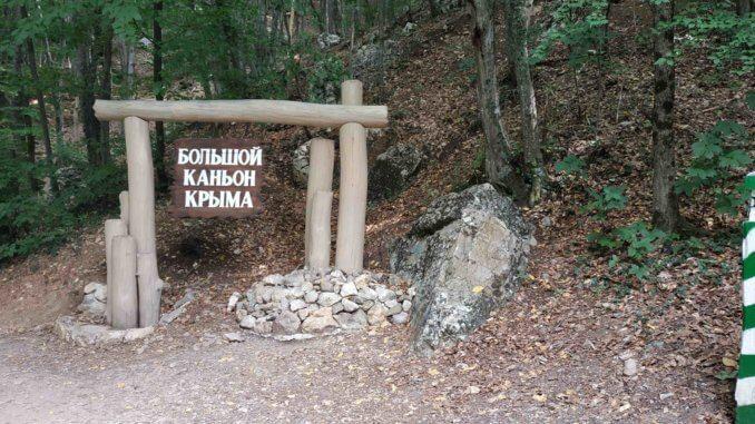 Вход в Большой каньон Крыма