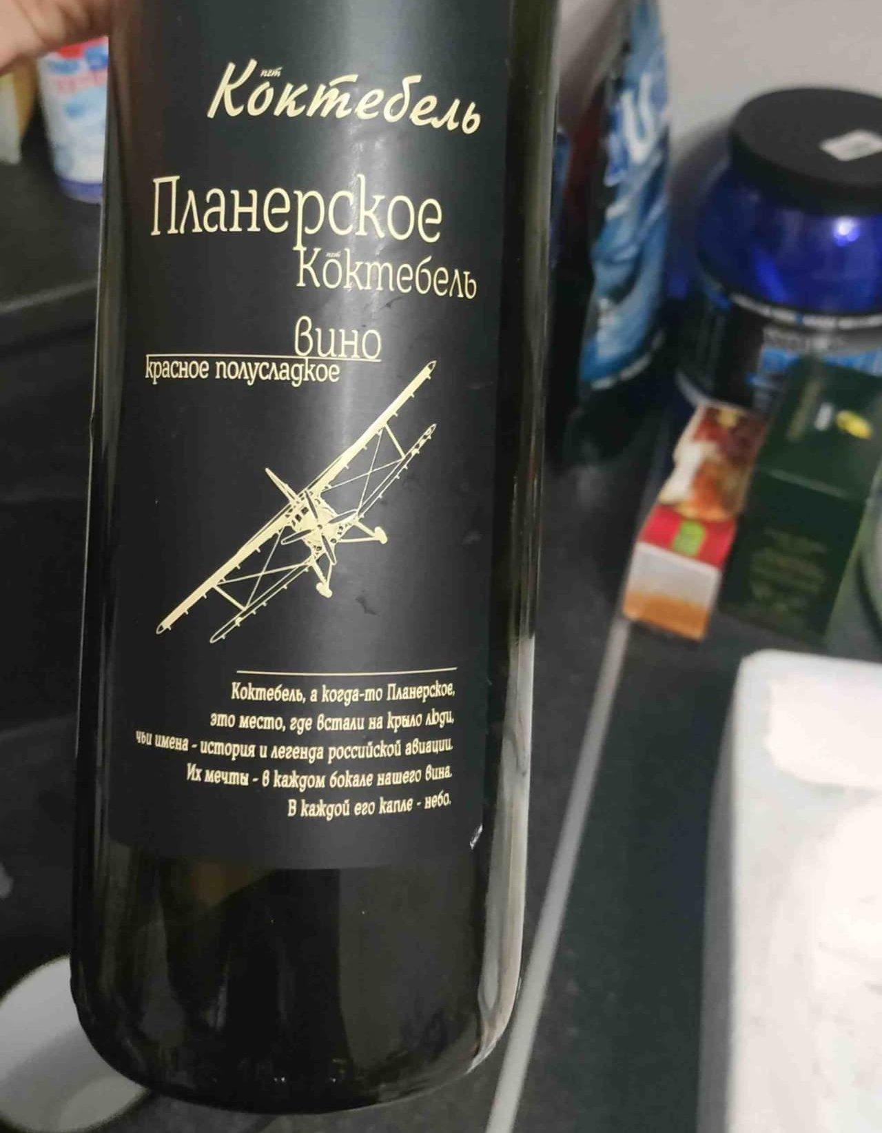 Моей супруге понравилось вино под названием: Планерское (красное полусладкое) из коктебели
