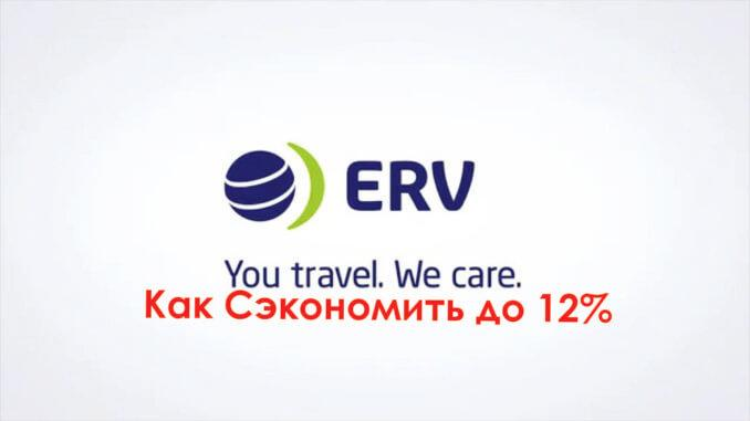 Страховка ERV – как и где купить недорого и сэкономить до 12%