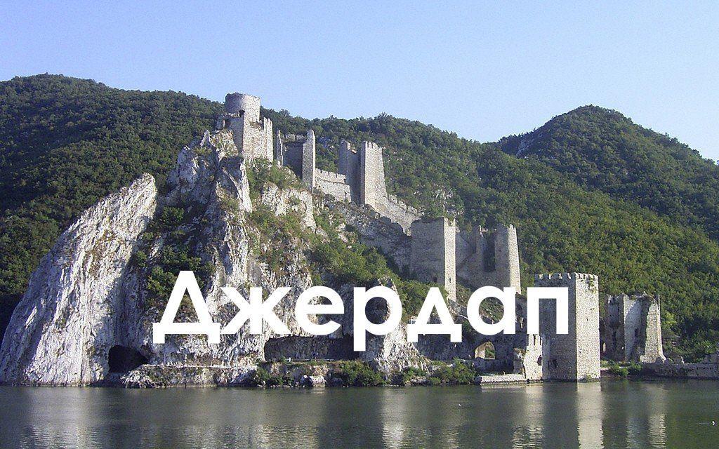 Отправляясь в Сербию, не думаешь о том, что появится желание прокатиться по национальным паркам, но уже на месте множество раз услышишь о том, что надо обязательно посетить Джердап