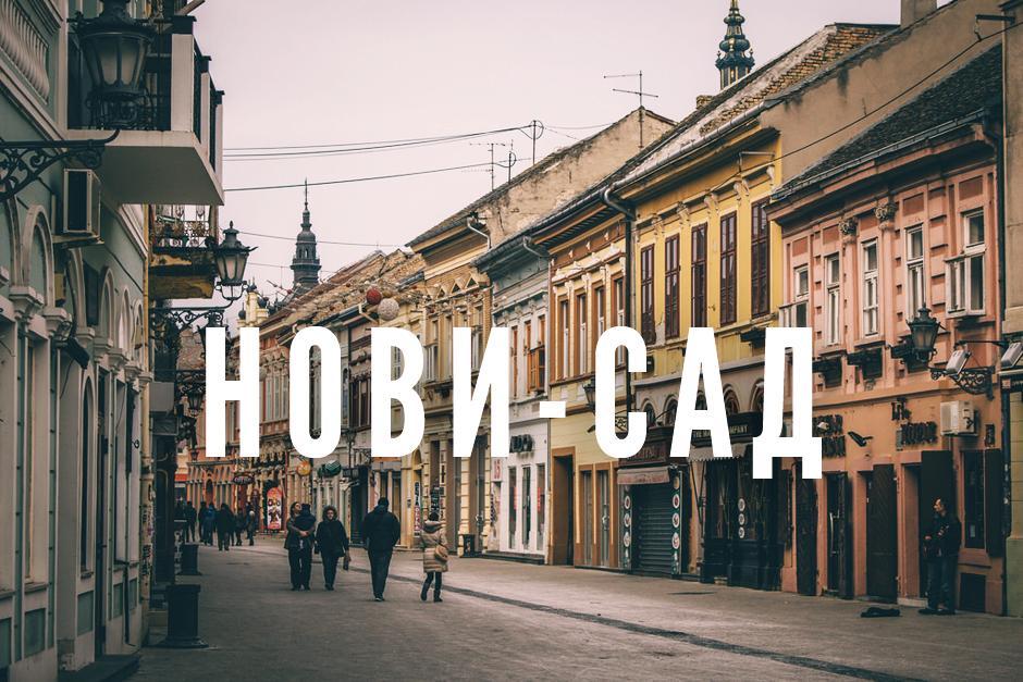 Второй по величине, но очень уютный город, в который можно съездить из Белграда на день-два