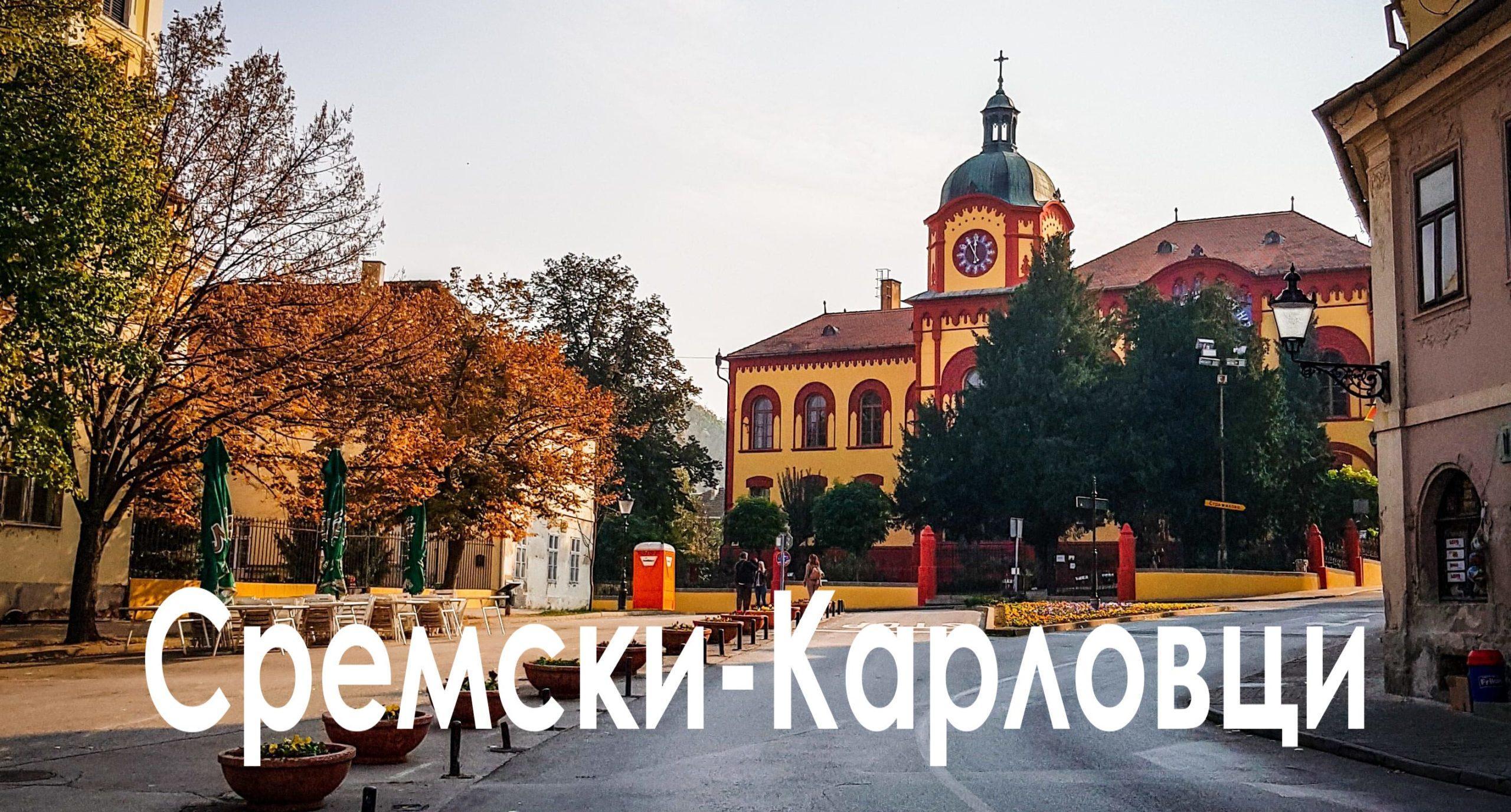 Для путешественника, который устал от толп туристов или суеты больших городов, в Сербии есть идеальное место, где легко спрятаться – это Семски-Карловци