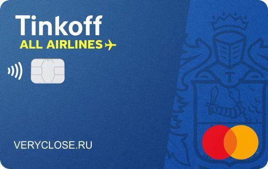 Перепробовав множество кредитных карт разных банков, с очень заманчивыми предложениями, я все-таки остановил свой выбор на Тинькофф All Airlines
