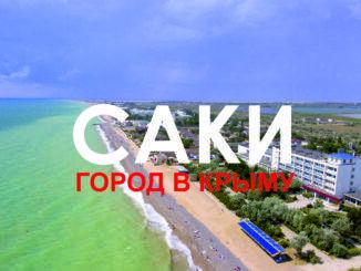 Город Саки в Крыму – один из немногих курортов полуострова, который не просто стал излюбленными туристами местом благодаря близости к морю и мягкому климату