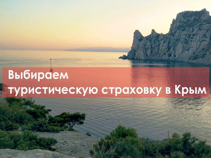 Для российских граждан въезд в Крым свободный, нужен только паспорт для взрослых и свидетельство о рождении для детей