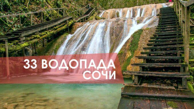 Стоит включить в программу отпуска обязательно - это 33 Сочинских водопада. Они находятся как раз в Лазаревском районе.
