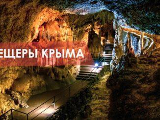 На Крымском полуострове находится много полостей и углублений. Одни можно встретить в горах, другие – под водой.