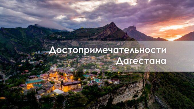 Дагестан— страна гор. Горы и предгорная часть республики занимают почти половину ее территории. Каждый путешественник, впервые приезжающий сюда, поражается красотой этого удивительного края. Туризм только зарождается, но кроме красивых ландшафтов здесь можно посмотреть и другие, не менее интересные достопримечательности Дагестана.