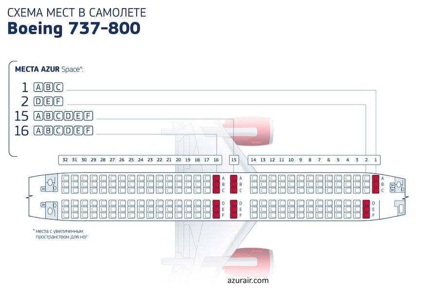 Популярный среди туристических направлениях чартер «Azur Air» довольно часто использует Боинг для перевозки своих пассажиров на различные курорты.