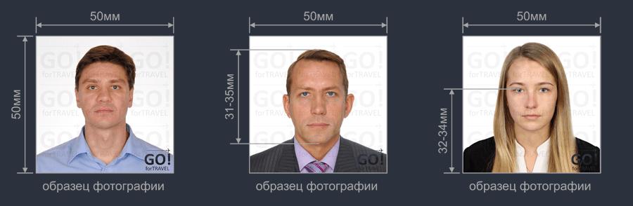 Высота и ширина фотографии на американскую визу