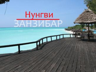 Нунгви — рыбацкое поселение, расположенное в Танзании на главном острове архипелага Занзибар
