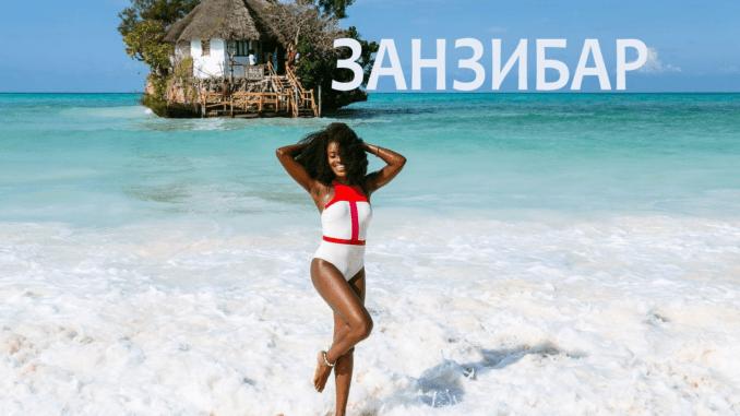 Занзибар — удивительный остров, находящийся от Танзании в 40 км