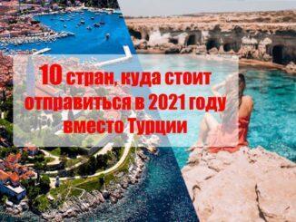 В этом году многим придется пересмотреть планы на отпуск и майские праздники, ведь по распоряжению Роспотребнадзора России въезд в Турцию закрыт с середины апреля 2021 года