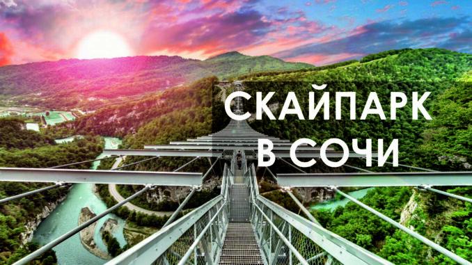 SkyPark (Скайпарк) — уникальный в своем роде проект на территории Российской Федерации. Здесь собраны самые экстремальные воздушные аттракционы в стране.