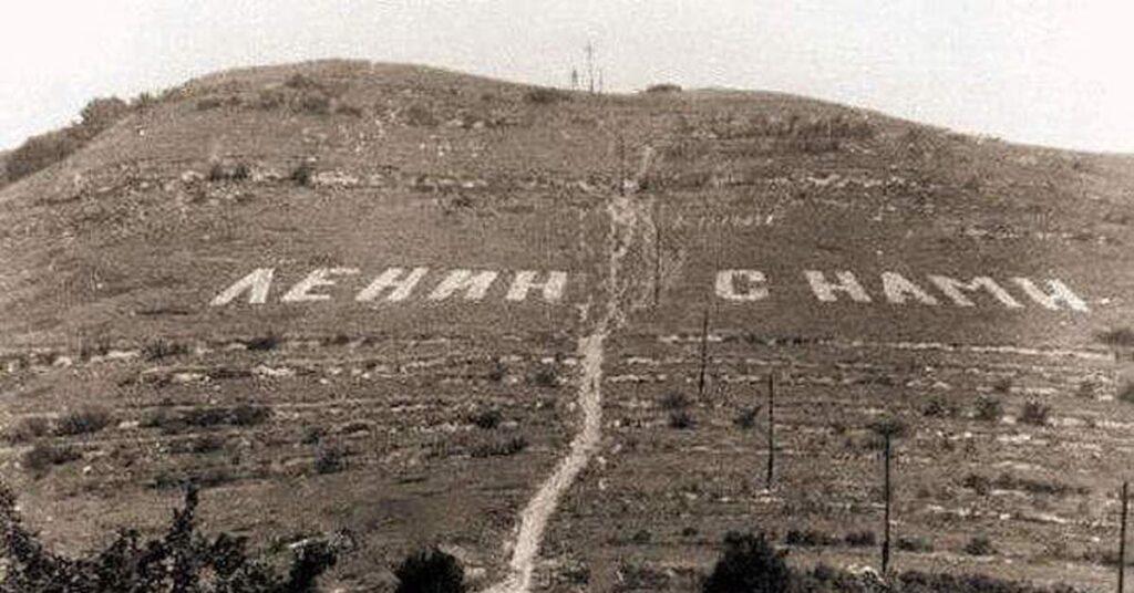Во времена советской власти на южном склоне Маркотхского хребта в 1970 году из белоснежных булыжников выложили патриотический лозунг «Ленин с нами»