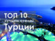 Рейтинг лучших пятизвёздочных отелей Турции ТОП 10
