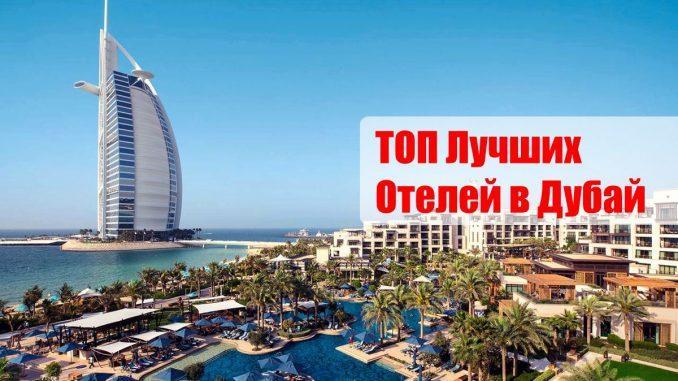 Подборка лучших отелей в Дубай