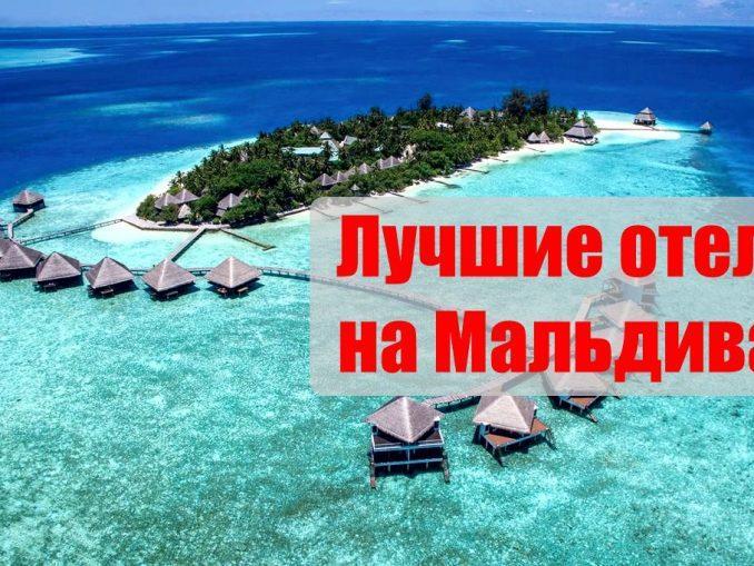 Мальдивы – один из элитных курортов, на который практически каждый хотел бы попасть хоть раз в жизни.
