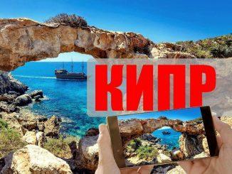 Климат Кипра похож на Тунис или Турцию, но сервис на порядок выше. Кипр универсальное место для отдыха. Сюда можно приехать как с детьми так и с веселой компанией.